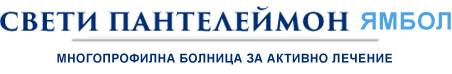 """МБАЛ ""СВEТИ ПАНТЕЛЕЙМОН"" – ЯМБОЛ"" АД"